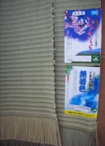 熊本産高級畳表、ひのさくら