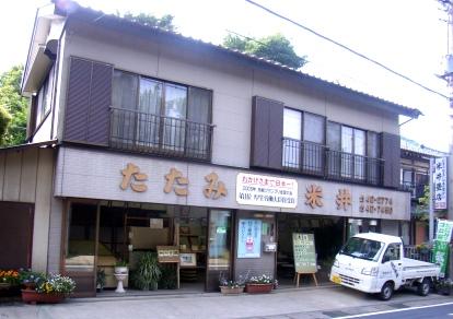 米井畳店、店舗